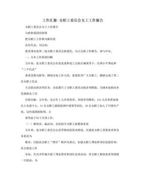 工作汇报-女职工委员会女工工作报告.doc