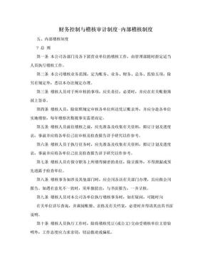 财务控制与稽核审计制度-内部稽核制度.doc