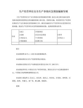 2013应急预案编制导则.doc