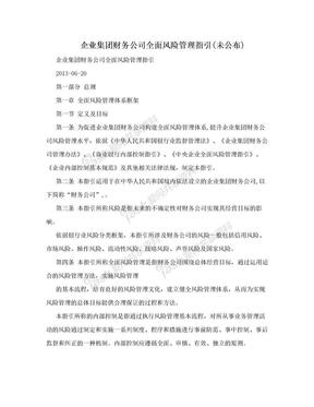 企业集团财务公司全面风险管理指引(未公布).doc