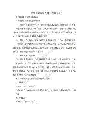 新闻报道策划方案 (精选范文).doc