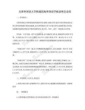 天津外国语大学附属滨海外国语学校说明会总结.doc