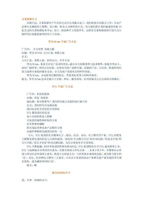 企业广告文案案例.doc