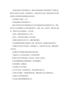 小区物业保洁主管岗位职责(十)_保洁.doc