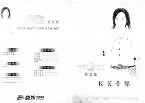 谢孟媛发音篇讲义-2.pdf