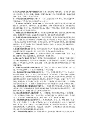 护理基础知识1000题.doc
