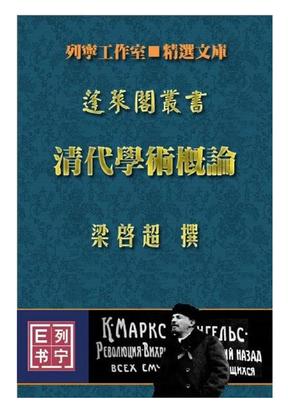 梁启超《清代学术概论》.pdf
