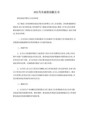 汽修厂职业病危害告知制度.doc