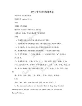 2016中国卫生统计数据.doc
