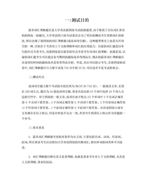 大学英语四级 选词填空 阅读技巧.doc