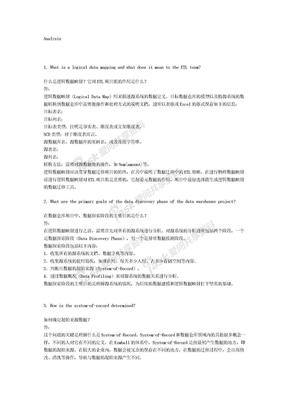 ETL架构师面试题.doc