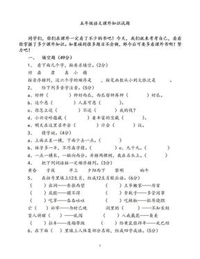 小学五年级语文课外知识竞赛试题.doc