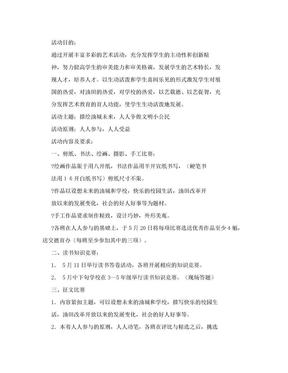 校园艺术节活动方案.doc