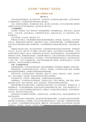 沃尔玛经营管理理念全集.doc