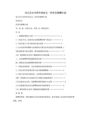 电大会计本科毕业论文—经营者薪酬计划.doc