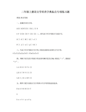 苏教版小学语文二年级上册查字典标点专项练习题模板.doc