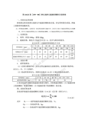 卵石或碎石超逊径颗粒含量检验.doc