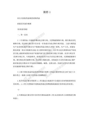 公立医院药品集团采购药品质量层次划分规则.doc