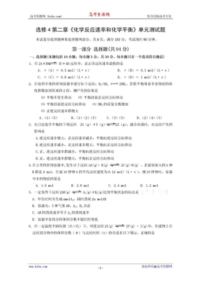 化学:第二章《化学反应速率和化学平衡》测试(4)(新人教版选修4).doc