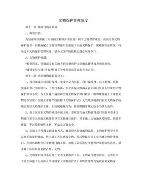 文物保护管理制度.doc