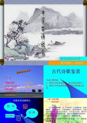 中国古诗欣赏.ppt