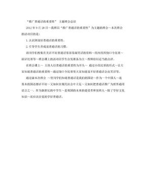 """""""推广普通话的重要性"""" 主题班会总结.doc"""