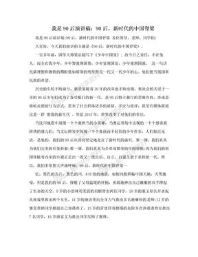 我是90后演讲稿:90后,新时代的中国脊梁.doc