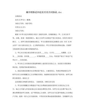 城中村拆迁回迁房买卖合同协议.doc.doc
