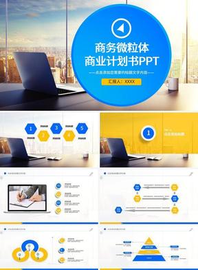 橙蓝色微粒体风格商务通用商业计划书PPT模板.pptx