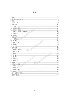 110-500kV架空送电线路施工及验收规范GB 50233-2005.doc