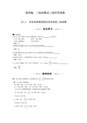 04_三角函数及三角恒等变换(共46页).doc