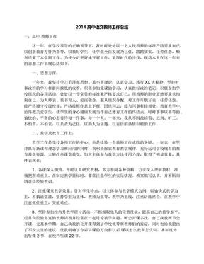 2014高中语文教师工作总结.docx