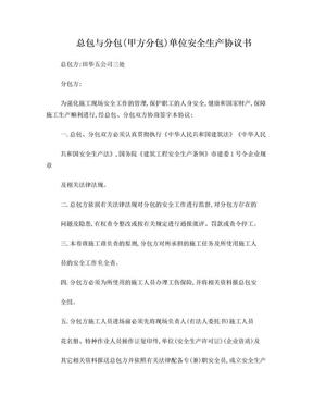 总包与分包(甲方分包)单位安全生产协议书.doc