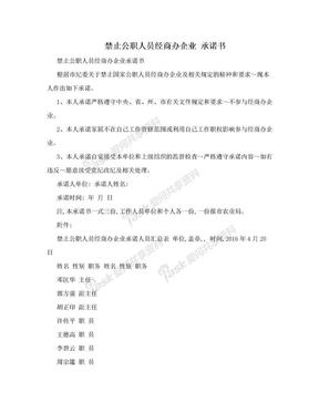 禁止公职人员经商办企业   承诺书.doc