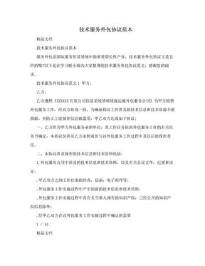 技术服务外包协议范本.doc