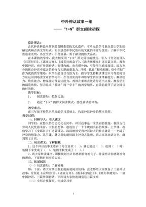 群文阅读简案《中外神话故事一组》教学设计(范晶晶).doc