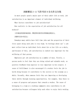 剑桥雅思3-11写作考官9分大作文全集.doc