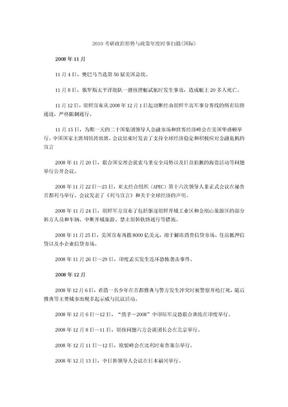 2010考研政治形势与政策年度时事扫描(国际).doc