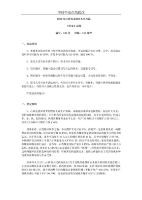 2010年山西省公务员考试申论真题.doc