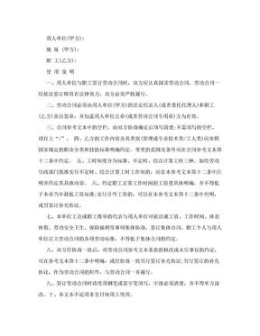 上海市劳动合同范本.doc