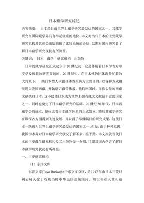 日本藏学研究综述.doc