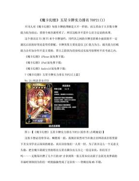 《魔卡幻想》五星卡牌实力排名TOP21(1).doc