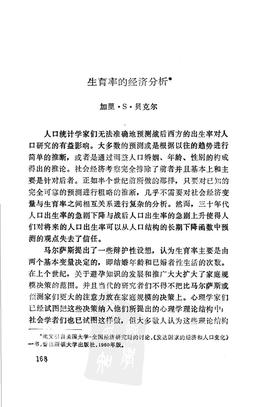 生育率的经济分析(168-177).pdf