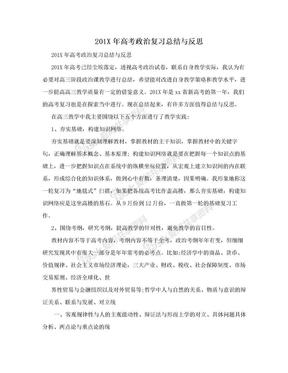 201X年高考政治复习总结与反思.doc
