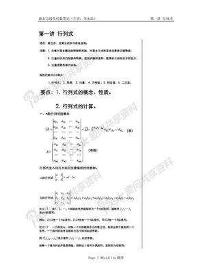 新东方线性代数笔记--第一讲 行列式--李永乐.pdf