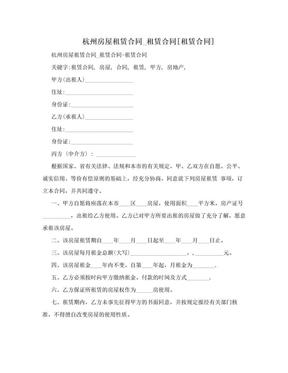 杭州房屋租赁合同_租赁合同[租赁合同].doc