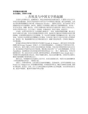 李学勤讲中国文明.doc