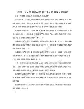 蜂蜜十大品牌_蜂蜜品牌_蜂王浆品牌_蜂胶品牌[欣赏].doc