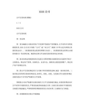 私募基金公平交易制度.doc