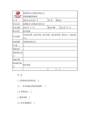 苗木基地管理制度5-14.doc